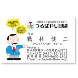 名刺イメージ
